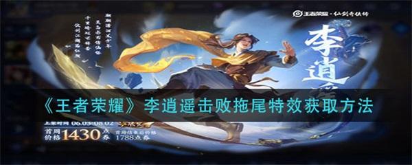 《王者荣耀》李逍遥击败拖尾特效获取方法