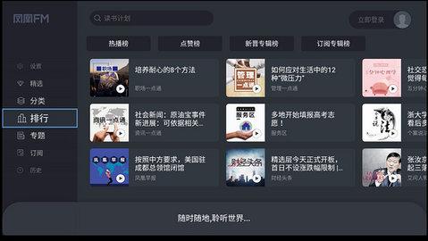 凤凰FM tv版