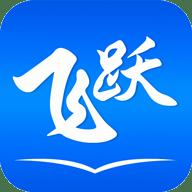 飞跃小说app