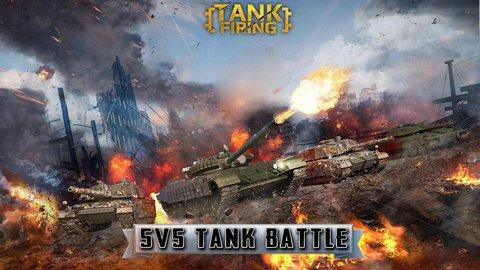 烈火坦克破解版