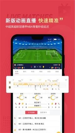 雷速体育直播App