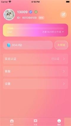 恋音交友平台