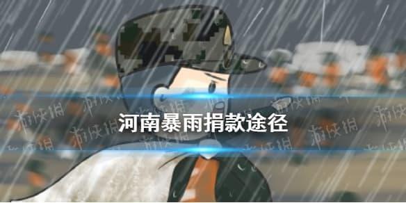 多家企业捐款驰援河南 河南暴雨捐款途径