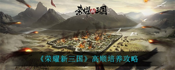 《荣耀新三国》高顺培养攻略