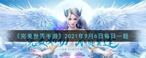 《完美世界手游》2021年9月6日每日一题