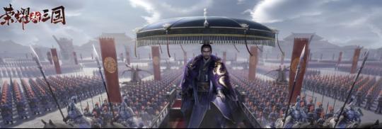 《荣耀新三国》州是否影响抽到的武将