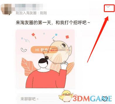 《淘宝》淘友圈动态删除方法