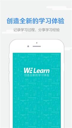 WElearn学生版